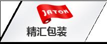 上海精汇万博国际app官网下载设备有限公司